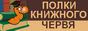 Литературный сайт Полки книжного червя